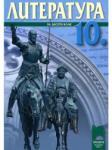 Литература за 10. клас за задължителна подготовка (ISBN: 9789540126623)