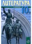 Литература за 10. клас (ISBN: 9789540126623)