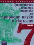 Тренировъчни и изпитни тестове по природни науки и екология за 7. клас (ISBN: 9789543600724)