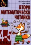 Втора математическа читанка за 4. -5. клас (2012)