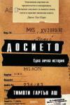 Досието: Една лична история (2012)