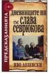 Дневниците ни със Слава Севрюкова Кн. 1 (2012)