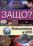 Защо: Извънземни и НЛО (2012)