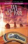 На запад от рая (ISBN: 9786191500352)
