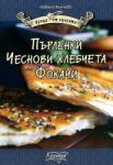 Пърленки. Чеснови хлебчета. Фокачи (2012)