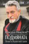 Подмяната (ISBN: 9789548308410)