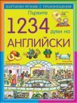 Първите 1234 думи на английски език (ISBN: 9786191510030)