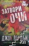 Затвори очи (ISBN: 9786191510023)