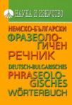 Немско-български фразеологичен речник (2012)