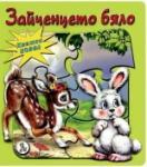 Книжка-пъзел: Зайченцето бяло (2012)