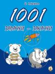 1001 задачки-закачки (2009)