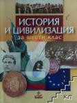 История и цивилизация за 6. клас (2011)