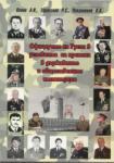 Офицерите на Русия в условията на промени в държавните и обществените институции (2012)