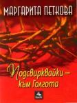 Подсвирквайки - към Голгота (ISBN: 9789548308908)