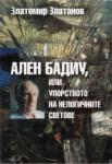 Ален Бадиу, или упорството на нелогичните светове (2009)