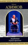 Академия (ISBN: 9785699062317)