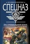 Экстремальная зона (ISBN: 9785699366453)