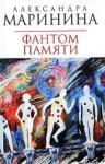 Фантом памяти (ISBN: 9785699357154)