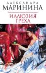 Иллюзия греха (ISBN: 9785699279517)