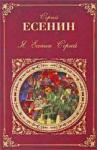 Я, Есенин Сергей (ISBN: 9785699332335)
