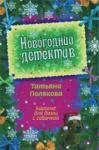 Караоке для дамы с собачкой (ISBN: 9785699387595)