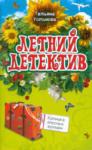Хроника гнусных времен (ISBN: 9785699292035)