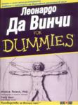 Леонардо Да Винчи For Dummies (2006)