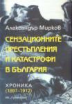 Сензационните престъпления и катастрофи в България (2009)