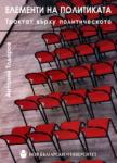 Елементи на политиката. Трактат върху политическото (2012)