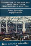 Политиките на Европейския съюз в областта на образованието и културата (2012)