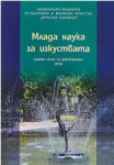 Млада наука за изкуствата (ISBN: 9789548177511)