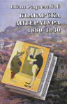 Българска литература 1880-1930 (ISBN: 9789547399327)
