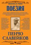 Избрани творби/Пенчо Славейков (ISBN: 9789547921030)