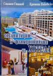 Организация и функциониране на хотела Ч. 3: Организация и функциониране на кухнята, ресторанта и хотела (ISBN: 9789549930641)