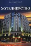 Хотелиерство (ISBN: 9789549930627)
