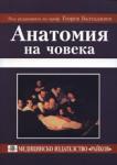 Анатомия на човека (ISBN: 9789549666403)