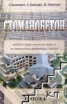 Стоманобетон (ISBN: 9789540304991)