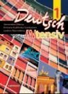 Deutsch INtensiv - учебник (ISBN: 9789545167089)