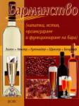 Барманство - напитки, ястия, организиране и функциониране на бара (ISBN: 9789548494694)