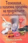 Технология и хигиенна преценка на продуктите от животински произход (ISBN: 9789548496506)