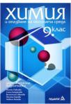 Химия и опазване на околната среда за 9. клас - задължителна подготовка (ISBN: 9789548249744)