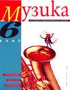 Музика 6. клас (ISBN: 9789541800584)