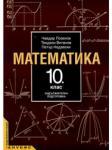 Математика за 10. клас (ISBN: 9789544263515)