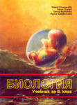Биология - 8. клас (ISBN: 9789547171251)