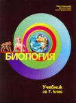 Биология - 7. клас (ISBN: 9789548706643)