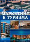 Маркетинг в туризма (ISBN: 9789548496643)