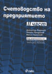 Счетоводство на предприятието, част II (ISBN: 9789546499738)