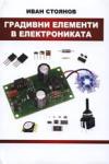 Градивни елементи в електрониката (ISBN: 9789540306674)