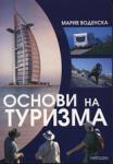 Основи на туризма (ISBN: 9789549930429)