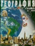 География и икономика за 5. клас (ISBN: 9789541804735)